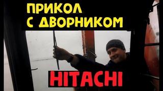 Прикол с дворником досмотреть до конца!!!! Обзор Экскаватора HITACHI zaxis 330