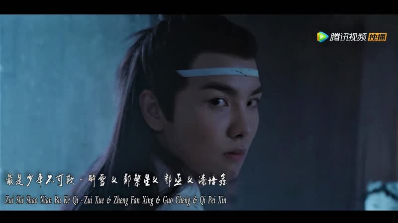Zui Xue Zheng Fanxing Qi Peixin Guo Cheng – Youth Especially Cannot Be Bullied (最是少年不可欺) [The Untamed (陈情令) OST]