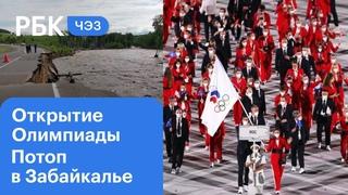 В Токио открылась Олимпиада. Забайкалье отрезано от России. Самое резкое повышение ставки ЦБ с 2014