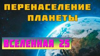 Перенаселение планеты. Эксперимент ВСЕЛЕННАЯ 25   Возможен ли рай на земле