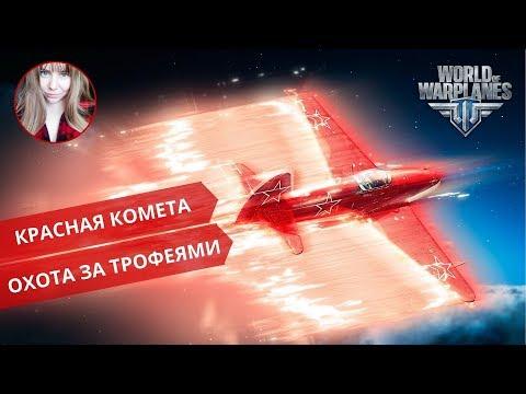 Красная комета. Охота з трофеями 2 ✈️ World of Warplanes стрим
