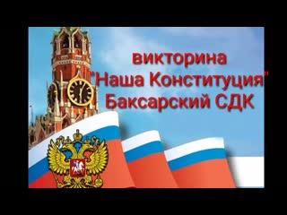 Викторина Наша Конституция 1280x720 3,78Mbps 2020-12-11
