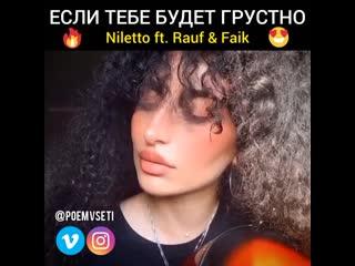 Niletto ft. Rauf & Fail - Если тебе будет грустно (cover by Ani),красивая девушка круто спела кавер на песню,поëмвсети,талант
