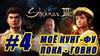 Прохождение Shenmue 3: МОЁ КУНГ-ФУ ПОКА - ГОВНО !))) #4