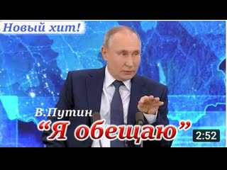 🎼<<Я обещаю>>. Песня ПУТИНА (На все случаи жизни) 🎤Сергей Зимин   Путин