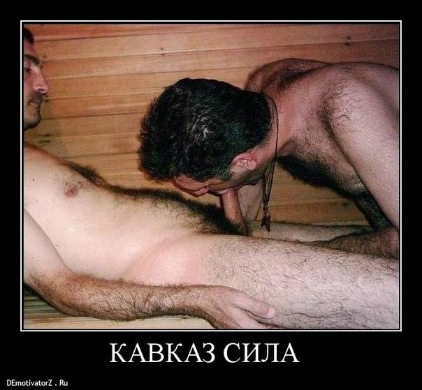 Домашнее Гей Порно Кавказ