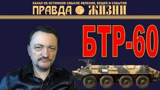 БТР-60. Основатель династии советских бронетранспортёров