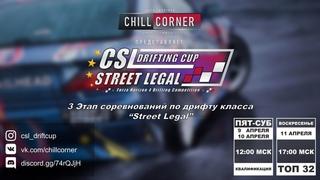 CSL drifting cup STREET LEGAL