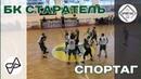 БК Старатель - Спортаг (лучшие моменты)