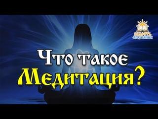 21. Что такое медитация?