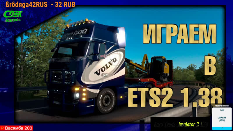 ETS 2 Стрим Euro Truck Simulator 2 1 38 Конвой ВТК CDEK RUSSIA