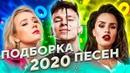 100 ЛУЧШИХ ПЕСЕН 2020 ГОДА ✔️ ЭТИ ПЕСНИ ИЩУТ ВСЕ 🔥 ЛУЧШИЕ ХИТЫ И ПОПУЛЯРНЫЕ ПЕСНИ