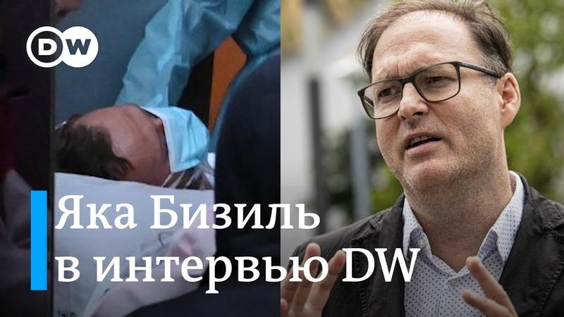 Вся правда об отравлении Навального эксклюзивное интервью DW с организатором лечения в Берлине