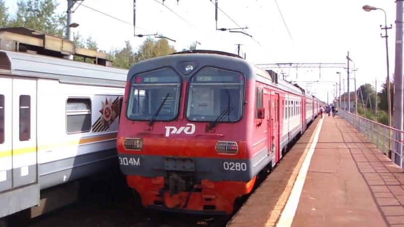 Комфортный состав ЭД4М 0280 на платформе Портновская