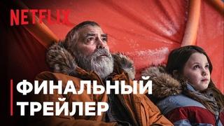 Полночное небо | Финальный трейлер | Джордж Клуни | Netflix