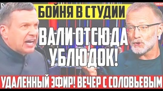 🔴Экстренный выпуск! Михеев РАЗОРВАЛ ЭФИР Новостью... ! Воскресный вечер с Соловьевым