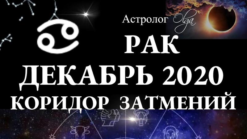 РАК ДЕКАБРЬ 2020 КОРИДОР ЗАТМЕНИЙ Астролог Olga