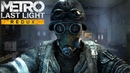 Metro Last Light Redux PC Дети подземелья Rus Stream 2