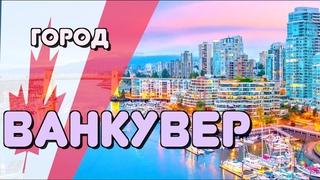 ОС #183 /  Ванкувер, провинция Британская Колумбия, Канада