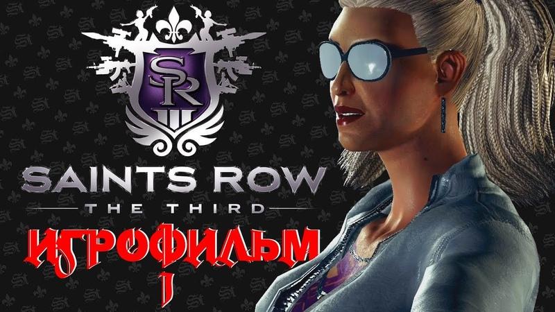 Saints Row 3 ИГРОФИЛЬМ С РУССКОЙ ОЗВУЧКОЙ The Third часть 1