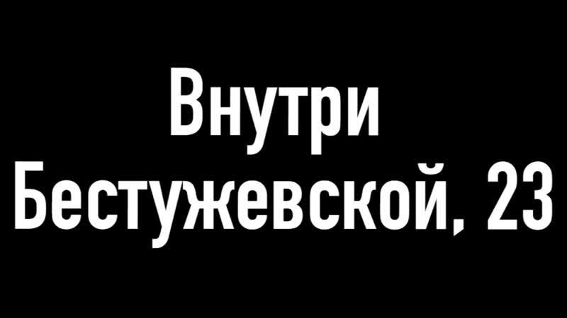 Бестужевская, 23