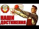 Достижения СССР в науке, культуре, спорте, промышленности. Серия документальных фильмов.