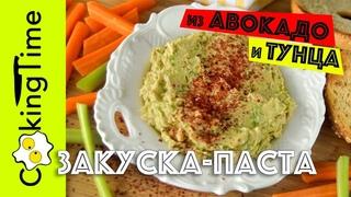Закуска из авокадо и тунца (CookingTime)