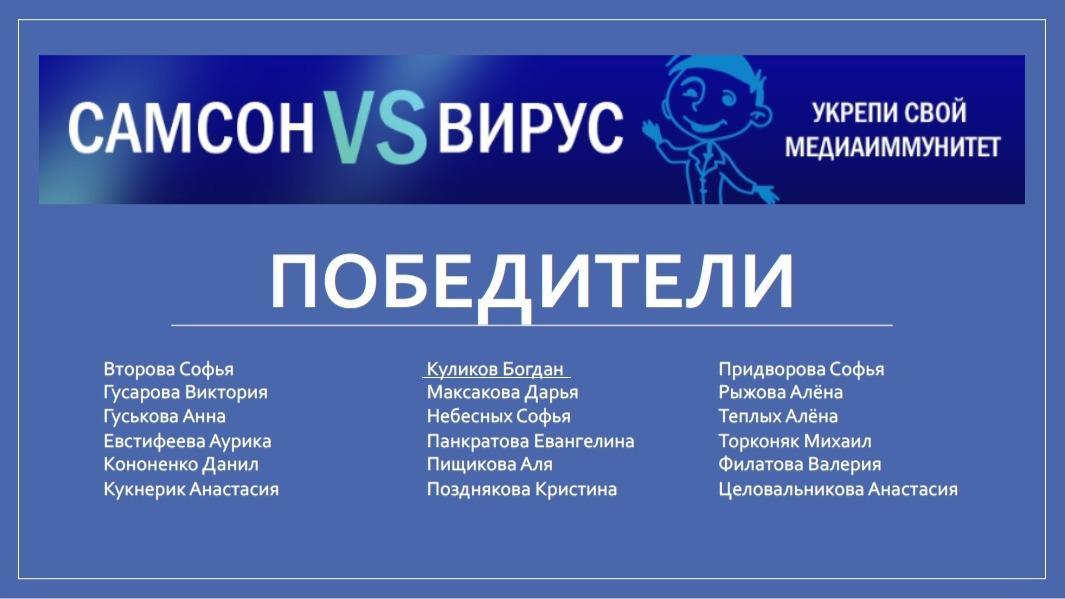 Ученик школы №7 города Петровска Богдан КУЛИКОВ победил в онлайн-квесте «Самсон против вируса»