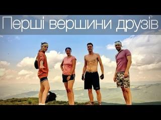 Перші вершини друзів (Карпати—2021)