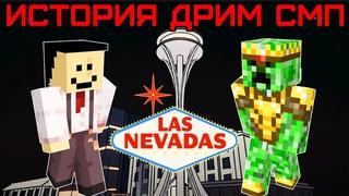 История Дрим СМП   Казино всегда в выигрыше (Часть 8) (Майнкрафт Dream SMP Las Nevadas)