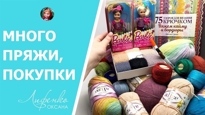 МНОГО покупок новая пряжа книга 75 узоров для вязания крючком куколки Челси пух норки волосы