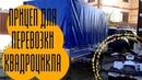 Прицеп для перевозки квадроцикла от компании Кремень