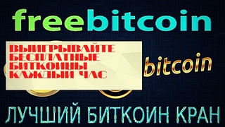 Биткоин как заработать без вложений биткоин краны 2021 freebitcoin лучший bitcoin кран
