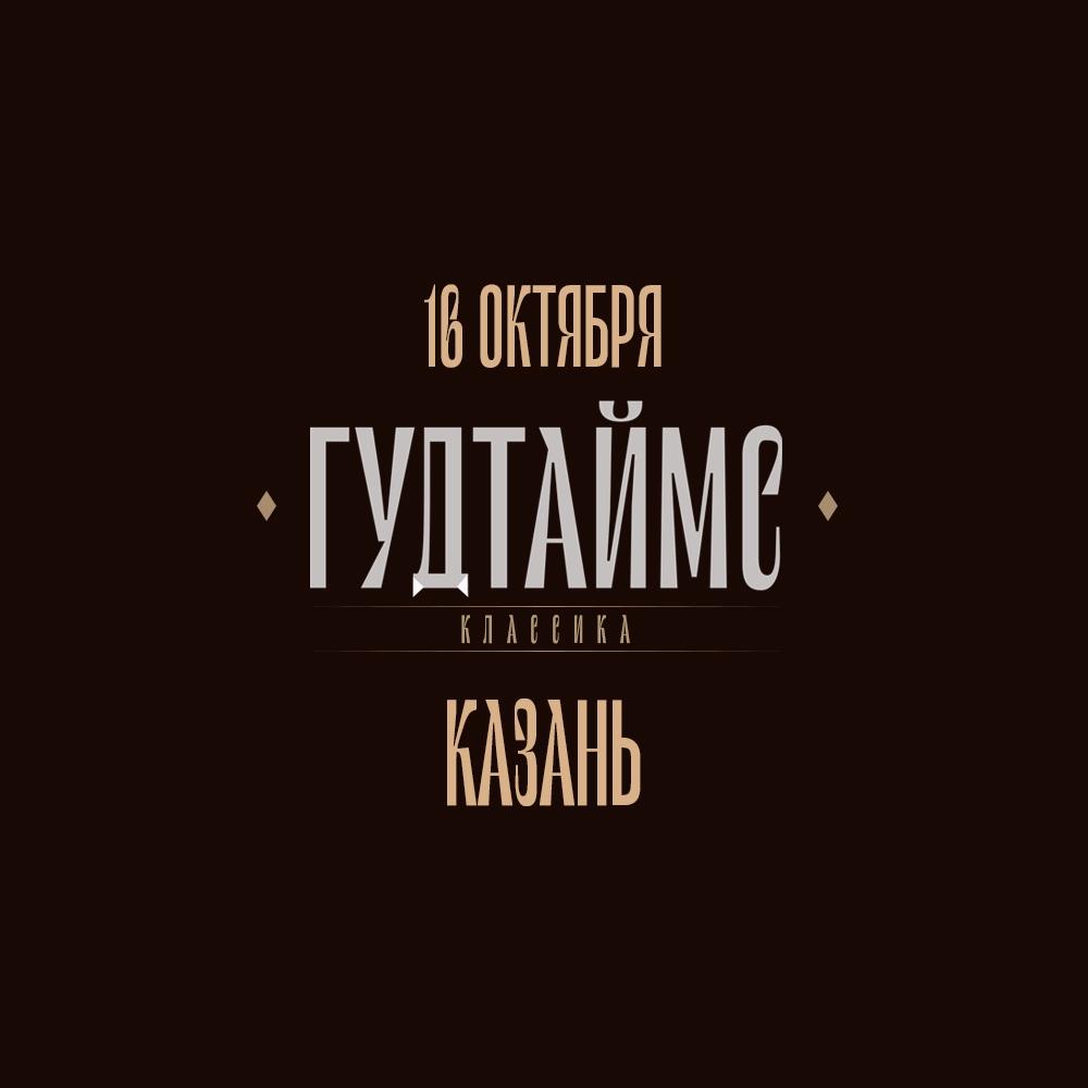 Афиша Казань 16.10 / ГУДТАЙМС / КАЗАНЬ BIG TWIN BAR