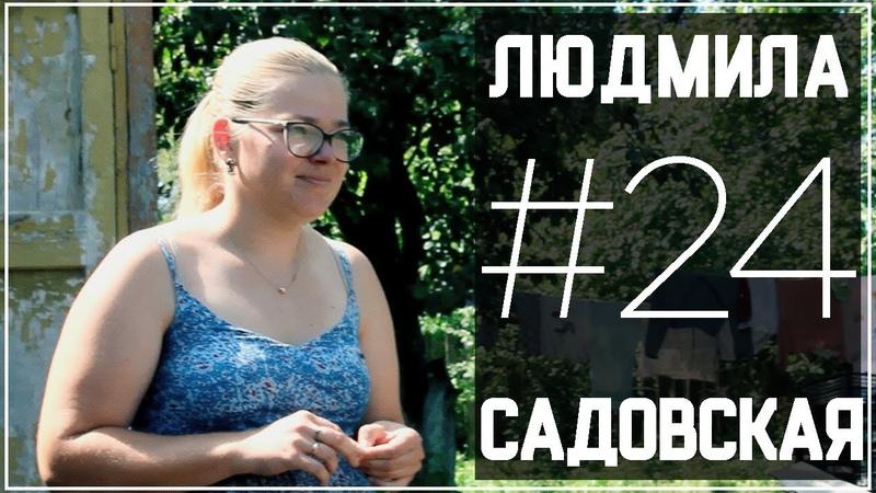 24 — Людмила Садовская. О переезде в деревню, хозяйстве, молочном хобби. Мастер-класс
