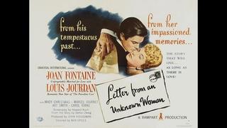 Письмо незнакомки (1948) В ролях: Джоан Фонтейн, Луи Журдан, Мади Кристианс и др.