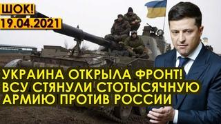 СРОЧНО!  Украина объявила фронт России! Киев стянул стотысячную армию в границам