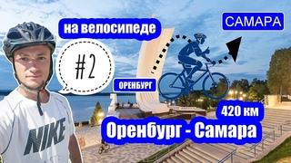 Оренбург - Самара на велосипеде #2 Прогулка по городу, Набережная
