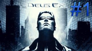 Deus Ex 2000 - #2 Адская кухня