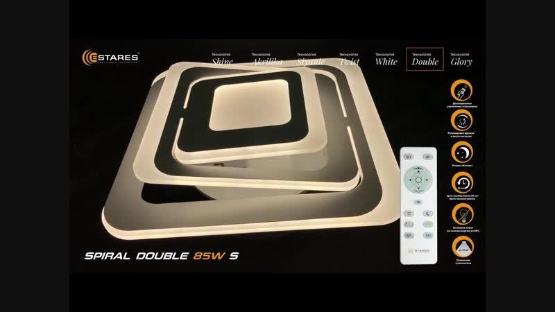 Светодиодная люстра SPIRAL DOUBLE 85W S Estares с пультом управления