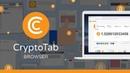 CryptoTab Браузер Лучший способ получать Биткойны ежедневно