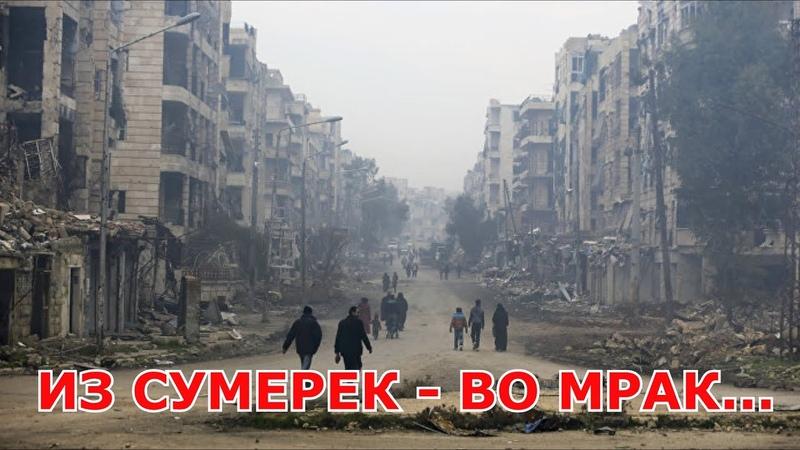 ИЗ СУМЕРЕК ВО МРАК Итоги недели