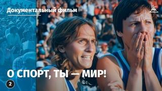 О спорт, ты — мир! 2 серия (док., реж. Юрий Озеров, 1981)