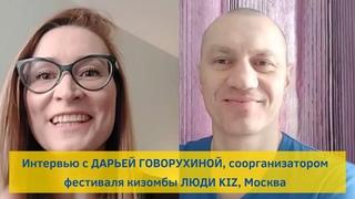 Люди KIZ. Интервью с Дарьей Говорухиной, соорганизатором фестиваля Люди KIZ, Москва