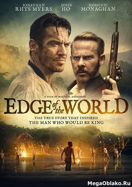 Край света / Edge of the World (2021/WEB-DL/WEB-DLRip)