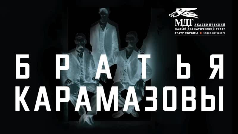 Братья Карамазовы премьера в МДТ