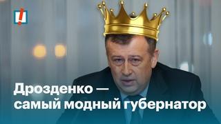 Дрозденко — самый модный губернатор