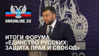 Денис Пушилин подвёл итоги форума «Единство русских: защита прав и свобод»
