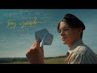 ПРЕМ'ЄРА! Vlad Darwin — Без умов (Official Music Video)