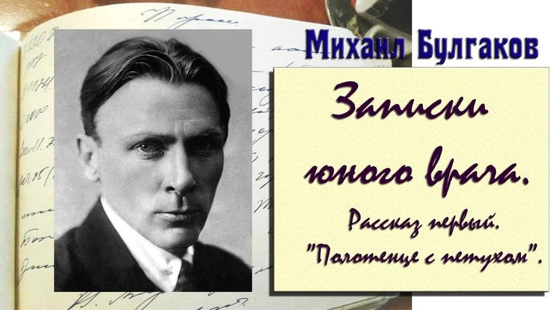 Записки юного врача Полотенце с петухом М Булгаков